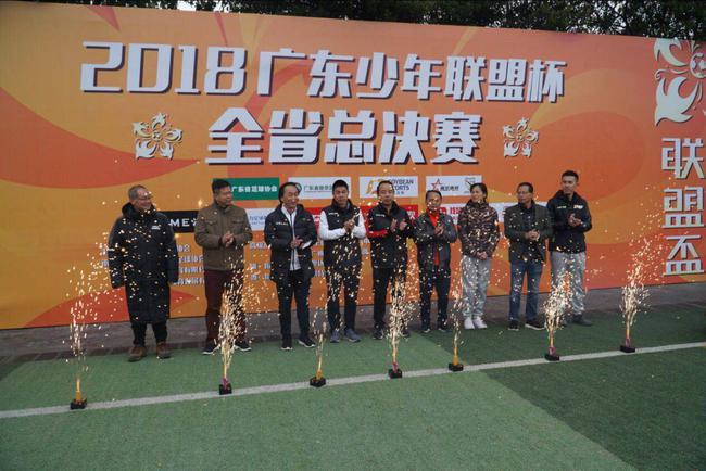 2018广东少年联盟杯全省总决赛开幕