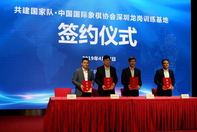 中国国象训练基地落户龙岗 叶江川:揭开新篇章
