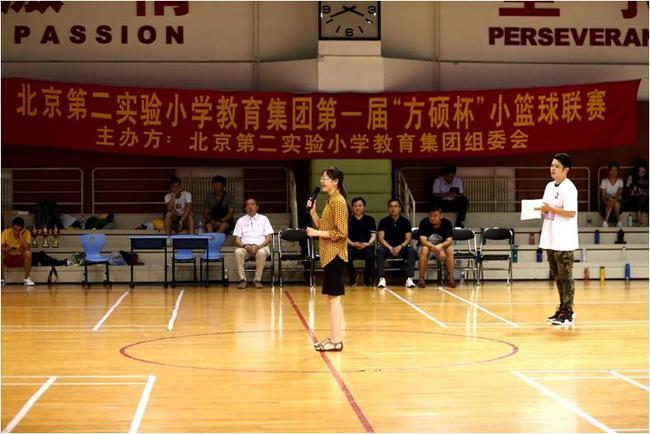 """北京实验二小第一届""""方硕杯""""小篮球联赛开幕"""
