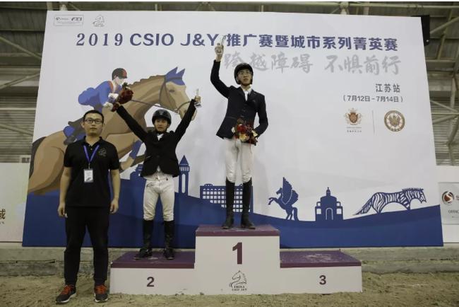 2019 CSIO J&Y推广赛暨城市系列菁英赛江苏站圆满落幕