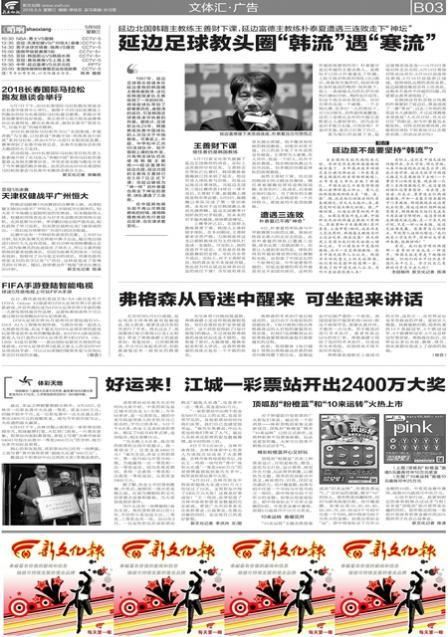 吉媒:朴泰夏三连败走下神坛 延边应继续坚持韩流?