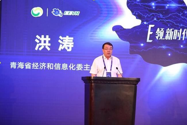 第五届环青海湖(国际)电动汽车挑战赛正式启动