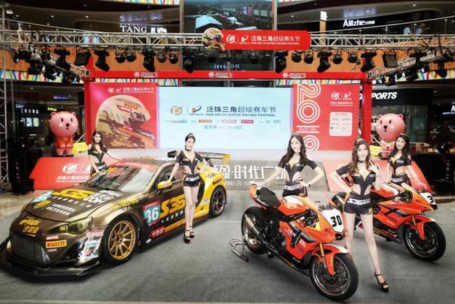 泛珠Road Show清远站