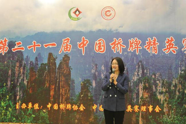 国家体育总局棋牌中央桥牌部主任王艳楠致辞并宣布皇冠hg0088开幕