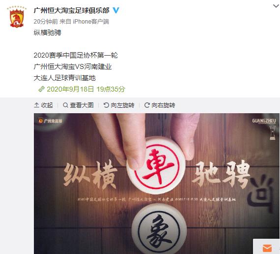 广州恒大淘宝足球俱乐部官方微博