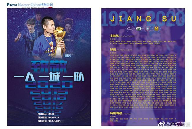 江蘇球迷又買報紙版面 寫滿球隊歷任教練球員名字