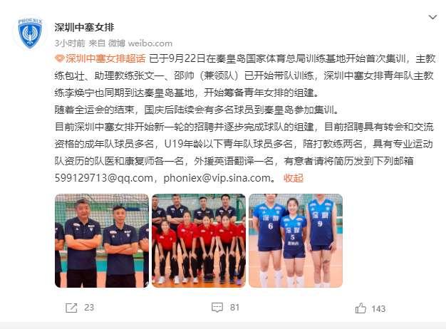 深圳中塞女排官宣6人加盟 江苏输出3将臧倩倩在列