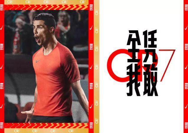C罗将开启中国行