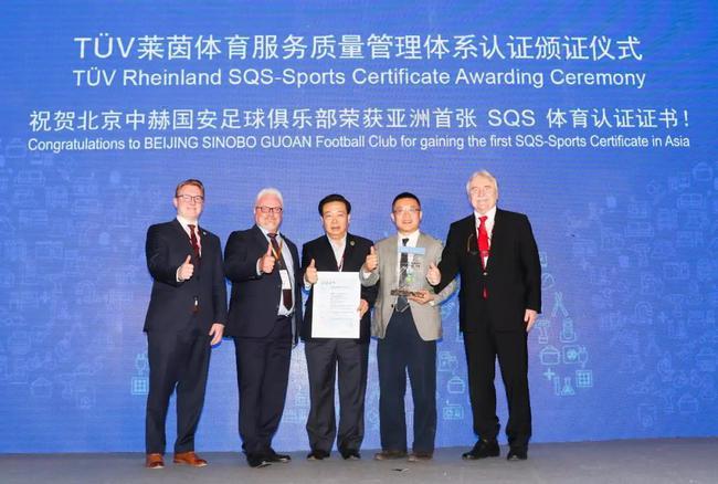 国安获亚洲首个体育服务质量管理体系认证证书