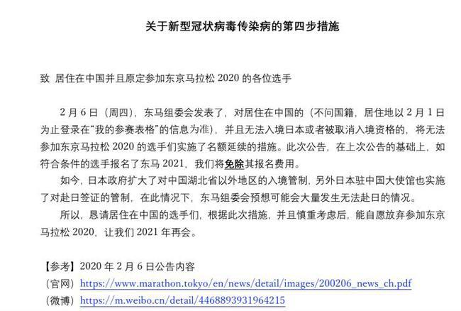 东京马拉松组委会官网截图。