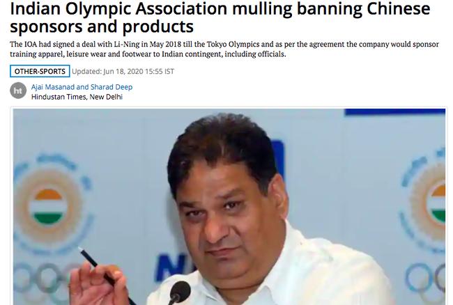 印度考虑抵制中国体育品牌 或与奥运赞助商解约