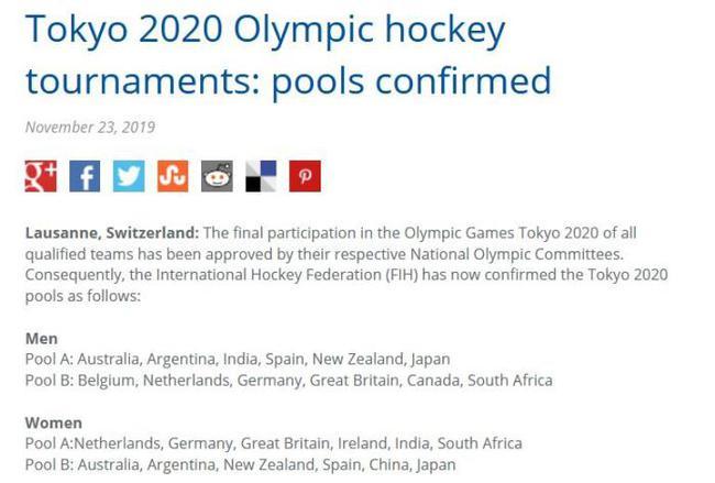 东京奥运女子曲棍球分组出炉:中国队位于B组