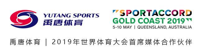 禹唐体育与2019年世界体育大会达成媒体配相符
