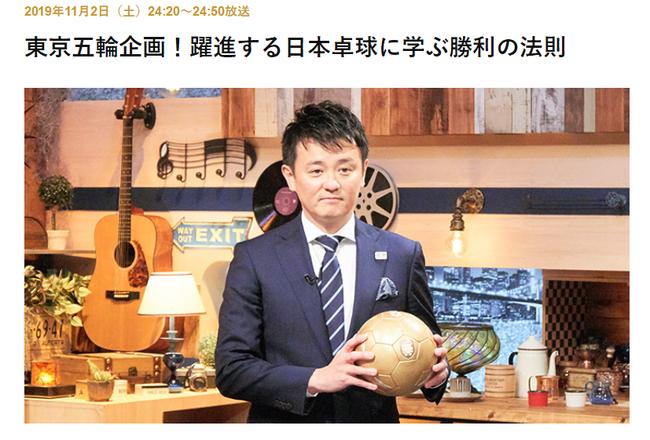 日本乒乓球男队主教练仓岛洋介