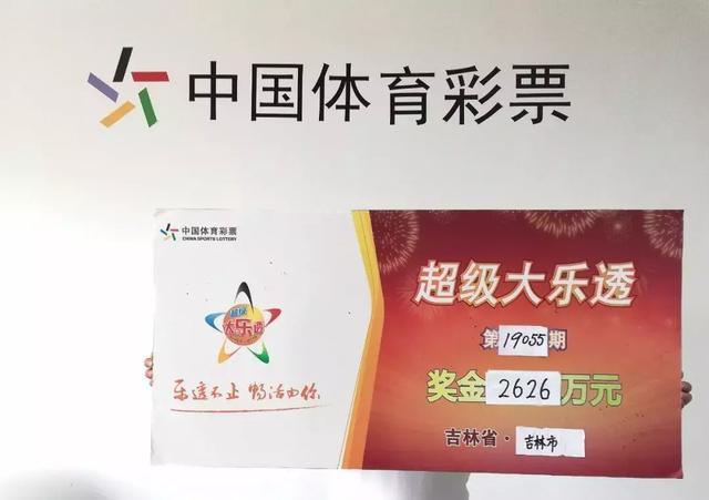 """退休老漢擒體彩2626萬 熱衷鉆研稱出號有""""慣性"""""""