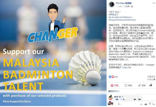 陈炳橓正式宣布创业 希望通过个人品牌传递正能量