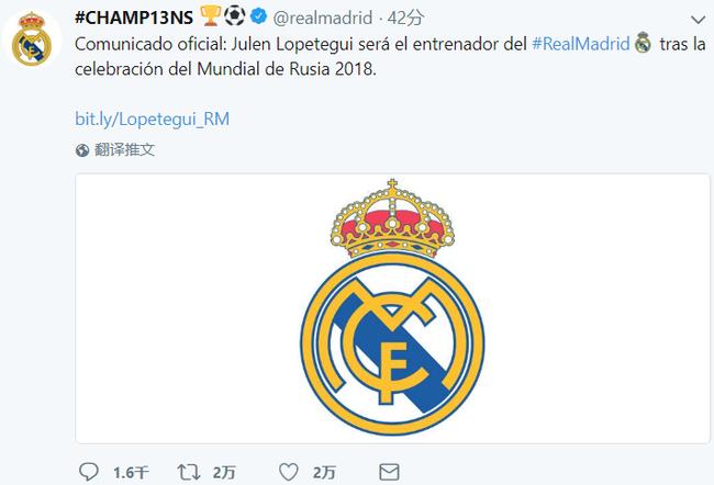 皇马官方推特宣布洛佩特吉上任