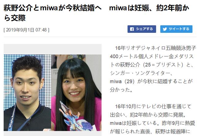双喜!萩野公介与歌手miwa结婚 妻子预产期为冬天