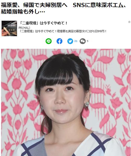 日媒曝福原爱夫妇早是周末婚姻 江宏杰否认婚变