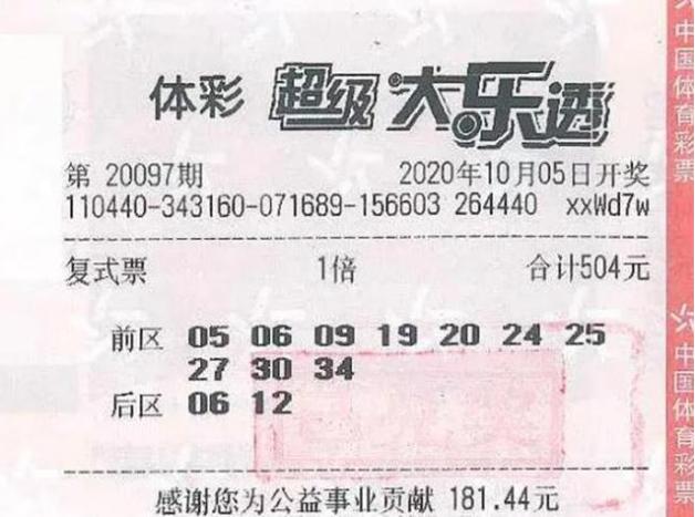 男子504元擒大乐透823万 兑奖流程早已轻车熟路