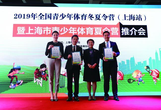 上海市體育局將舉辦2019年全國青少年體育冬夏令營(上海站)暨上海市青少年體育夏令營推介會舉行