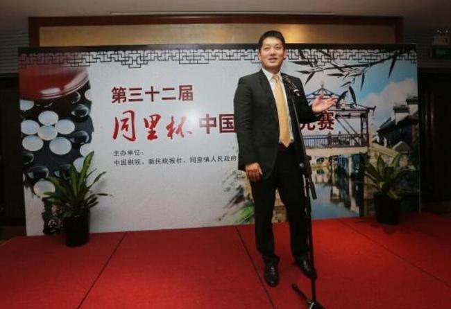 常昊在第32届同里杯中国围棋天元赛决战开幕式上致辞