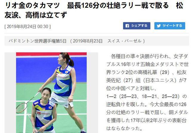 奥运女双冠军赛后悲泣 日本军团未能超越6奖牌
