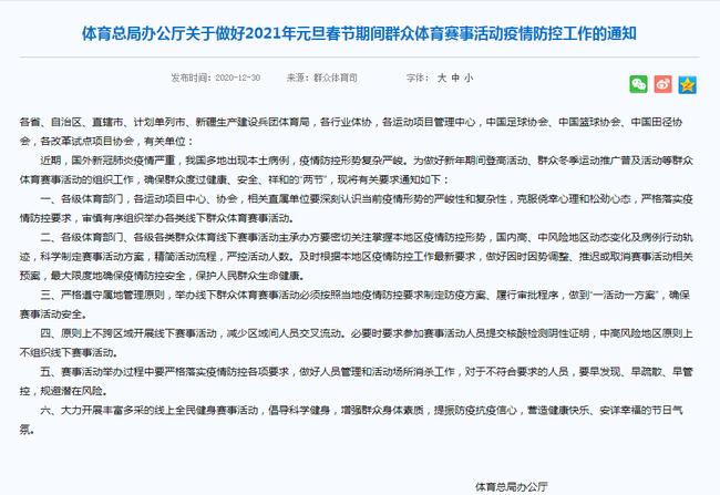 体育总局:元旦春节原则上不跨区域开展线下赛事