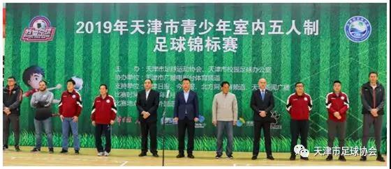 2019年天津市青少年室内五人制足球锦标赛开赛