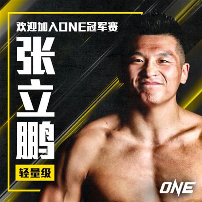 中国顶级格斗运动员张立鹏签约ONE冠军赛