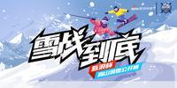 最新大奖娱乐官网下载冰雪