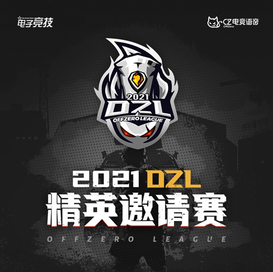 2021OZL精英邀请赛绝地求生项目落幕 超1440万线上人次观看