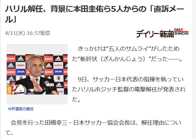本田圭佑写邮件炒了主帅 曾和香川真司激烈争吵