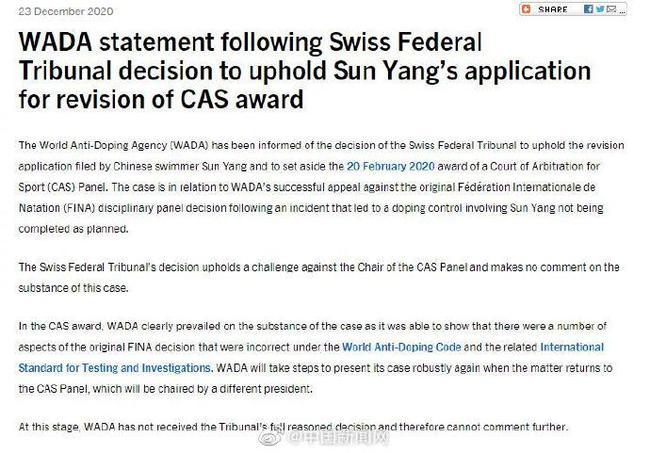 WADA证实孙杨案将重审:会积极采取行动