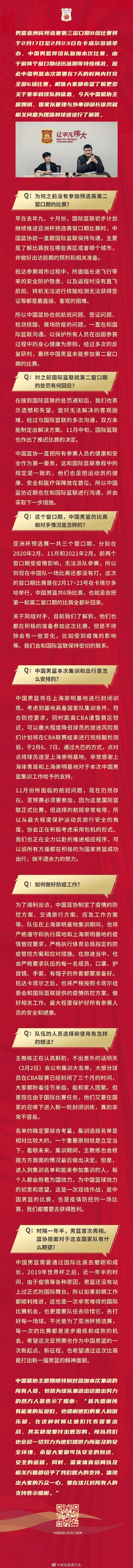 官宣:男篮将前往多哈参加亚预赛 姚明感谢球员