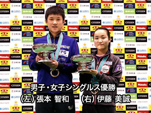 卫冕冠军张本智和、伊藤美诚