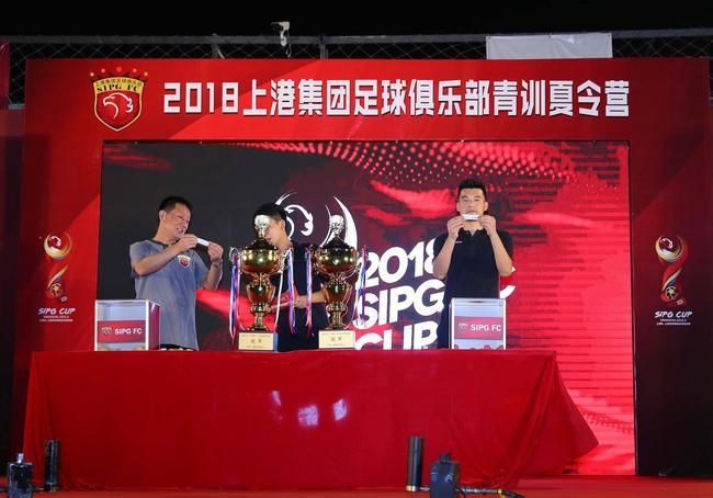 2018上港青訓夏令營暨上港杯足球錦標賽今天正式開幕