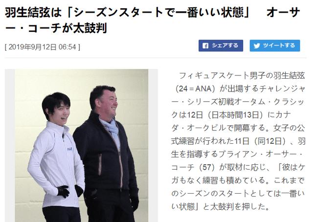 日媒報道截屏