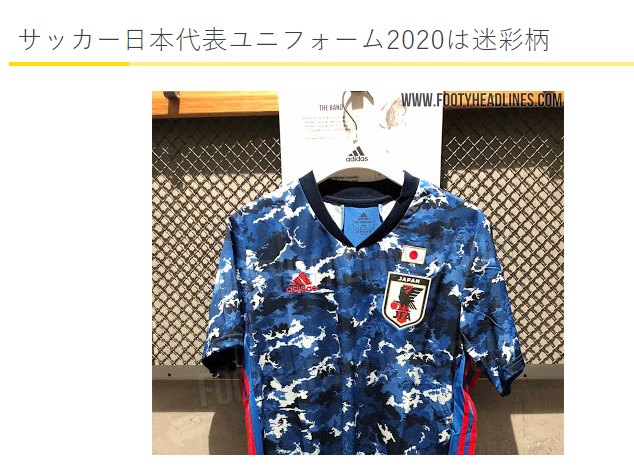 日本國家隊新隊服