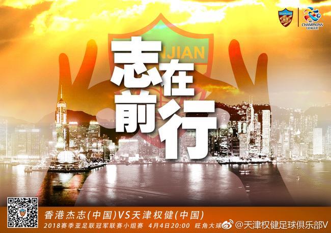 天津权健比赛海报-预告 20时直播上港主场战川崎 同播权健客战杰志