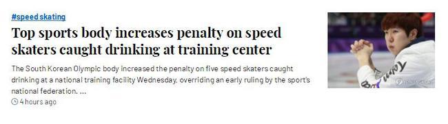 韓奧委會加重對飲酒選手處罰 禁賽期延長至半年