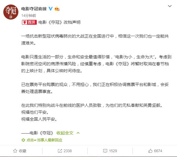 受疫杨棋涵快播情影响 中国女排电影《夺冠》宣布撤档
