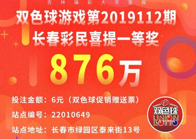 女彩民凭赠票揽双色球876万 帮孩子买套上海房
