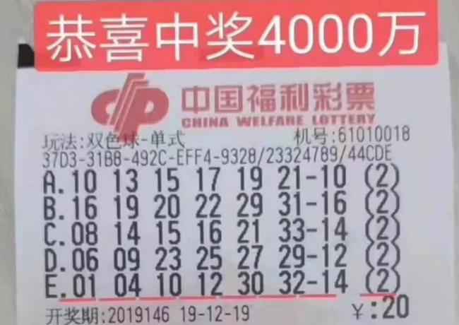 男子守号3年揽双色球4000万:兑奖全程浑身僵直