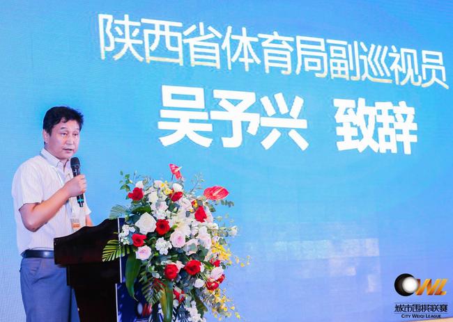 陕西省体育局副巡视员吴予兴致辞