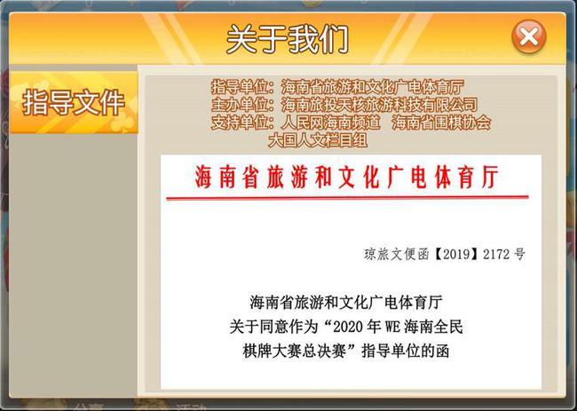海南省文旅厅指导单位