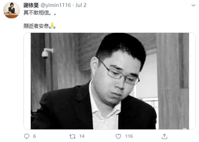 日本棋手发文悼念范蕴若 藤泽里菜:祈祷冥福