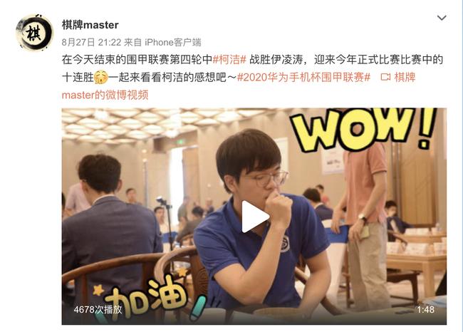 中国体育彩票竞猜游戏-柯洁正式比赛十连胜坦言:在家训练状态不错