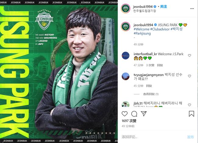 K联赛全北现代官宣:朴智星出任俱乐部顾问一职