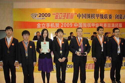2009年,围甲联赛冠军苏泊尔杭州队在北京中国棋院领奖